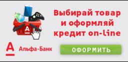 Выгодный кредит на покупку товаров в магазине Bibu.com.ua