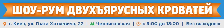 Двухъярусные кровати в Киеве