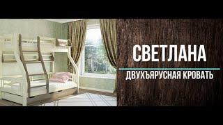 Двухъярусная кровать Светлана Венгер - кровать для всей семьи - видео обзор.